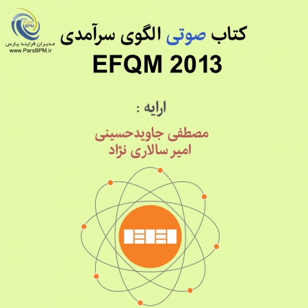 G:\ParsBPM\Products\Audio Books\EFQM