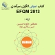 G:\ParsBPM\Products\Audio Books\EFQM
