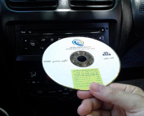 کتاب صوتی الگوی سرآمدی EFQM 2013 محصول شرکت مدیران فرایند پارس