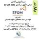 دوره-آموزشی-آنلاین-مبانی-الگوی-سرآمدی-EFQM_برگزارشد
