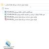 فهرست فایل های فرایند جبران خدمات سرمایه های انسانی
