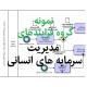 نمونه گروه فرایندهای مدیریت منابع انسانی