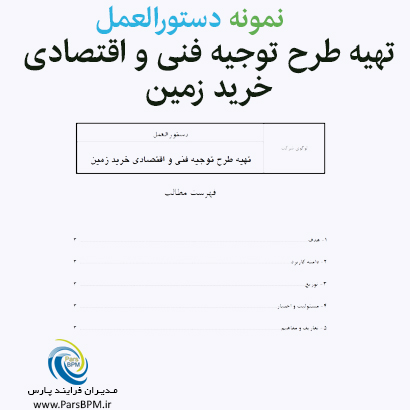 نمونه دستورالعمل تهیه طرح توجیه فنی و اقتصادی خرید زمین