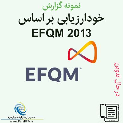 نمونه گزارش خودارزیابی EFQM 2013