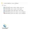 فهرست فایل های دستورالعمل مدیریت درخواست های مشتریان
