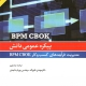 کتاب پیکره عمومی دانش مدیریت فرایندهای کسب و کار