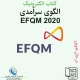 کتاب الکترونیک الگوی سرآمدی EFQM 2020