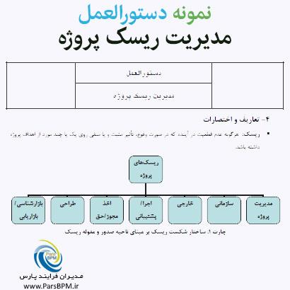نمونه-دستورالعمل-مدیریت-ریسک-پروژه