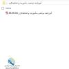 فهرست-فایل-های آييننامه مرخصی، مأموريت و اضافهکاری