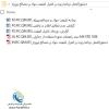 فهرست-فایل-های-دستورالعمل-برنامهريزي-و-كنترل-كيفيت-مواد-و-مصالح-پروژه
