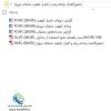 فهرست-فایل-های-دستورالعمل-برنامهريزی-و-كنترل-كيفيت-عمليات-پروژه