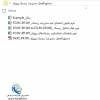 فهرست-فایل-های-دستورالعمل-مدیریت-ریسک-پروژه