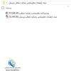 فهرست-فایل-های-سند راهنمای تدوین گزارش رضايت شغلي پرسنل