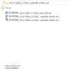 فهرست-فایل-های-سند راهنمای تدوین گزارش نظرسنجی خدمات