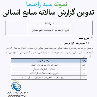 نمونه سند راهنمای تدوين گزارش سالانه وضعيت منابع انساني