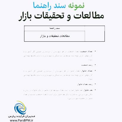 نمونه سند راهنمای مطالعات و تحقیقات بازار