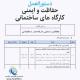 دستورالعمل حفاظت و يمنی كارگاه های ساختمانی