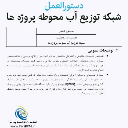 دستورالعمل شبکه توزیع آب محوطه پروژه ها