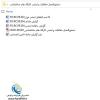 فهرست فایل های دستورالعمل حفاظت و يمنی كارگاه های ساختمانی