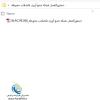 فهرست فایل های دستورالعمل شبكه جمع آوری فاضلاب محوطه