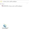 فهرست فایل های دستورالعمل کدگذاری مدارك و مستندات