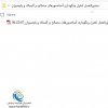 فهرست فایل های دستورالعمل کنترل ونگهداری سانسورهای مصالح بر آلیماك و ...