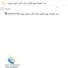 فهرست فایل های سند راهنمای تهیه گزارش های داخلی کنترل پروژه