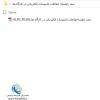 فهرست فایل های سند راهنمای حفاظت تاسيسات الکتريکی در کارگاه ها