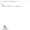 فهرست فایل های سند راهنمای علائم ايمنی در کارگاه ها