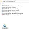 فهرست فایل های فرایند ممیزی سیستم مدیریت کیفیت