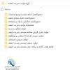 فهرست فایل های محصول گروه فرایندهای مدیریت کیفیت