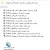 فهرست فایل های نمونه روش اجرایی نگهداری و تعمیرات ماشین آلات و تجهیزات