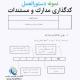 نمونه دستورالعمل کدگذاری مدارک و مستندات