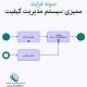 نمونه فرایند ممیزی سیستم مدیریت کیفیت