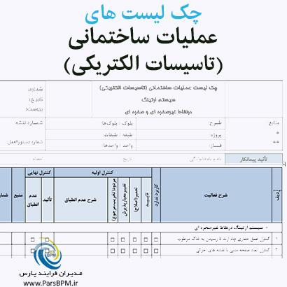 چک لیست های عملیات ساختمانی (تاسیسات الکتریکی)