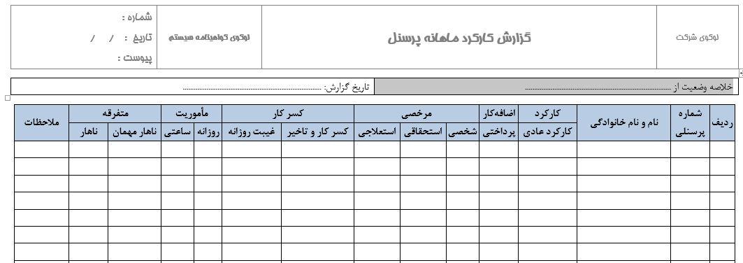 نمونه فرم گزارش کارکرد ماهانه پرسنل