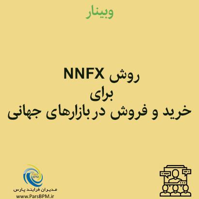 وبینار تکنیک NNFX برای خرید و فروش در بازارهای جهانی